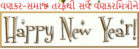 vankar-happy-new-year